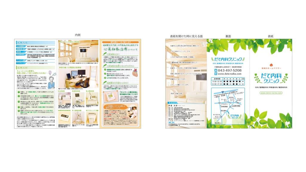 印刷物制作例|だて内科クリニック様 パンフレット