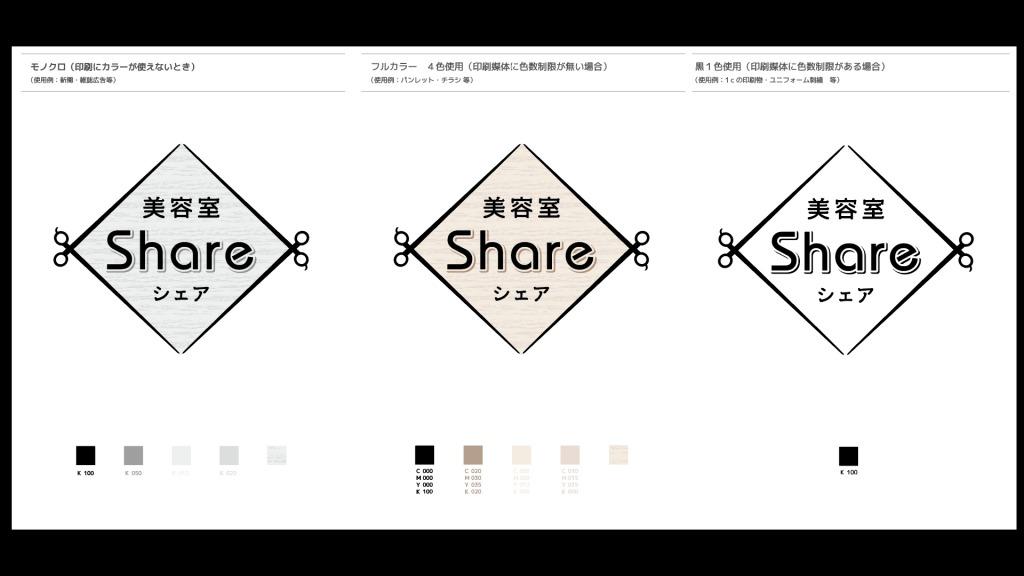 美容室share様のロゴ制作